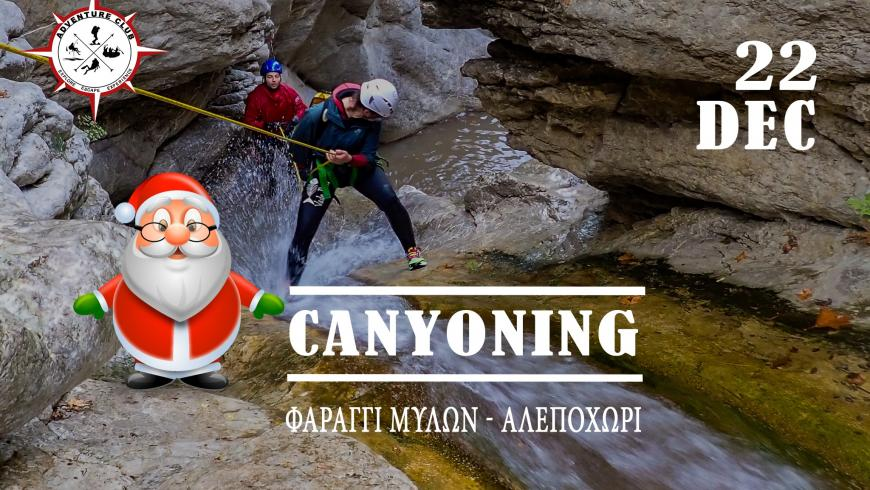 Adventure Club‎Christmas Canyoning Φαράγγι Μύλων